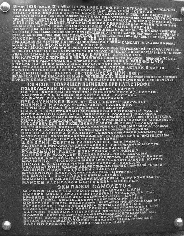 Мемориальная доска с рассказом о трагедии и списком погибших, фото Двамала, вар. 2009 г.