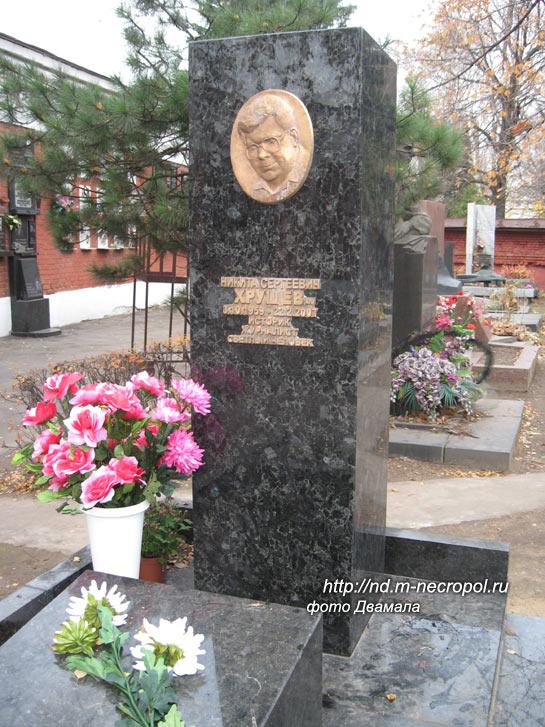 Могила хрущёв н с фото двамала 2008 г