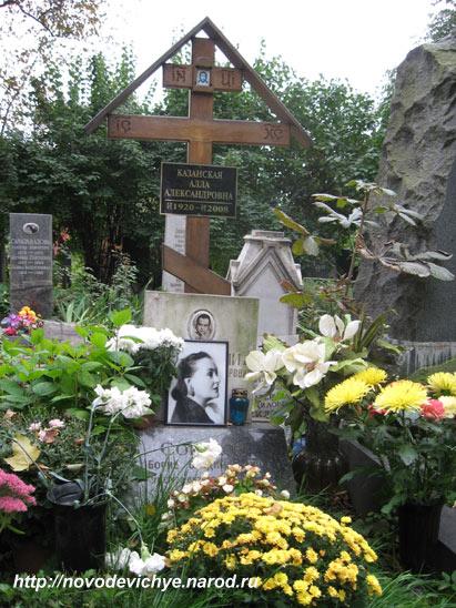 Могила а казанской фото двамала 6 9 2008