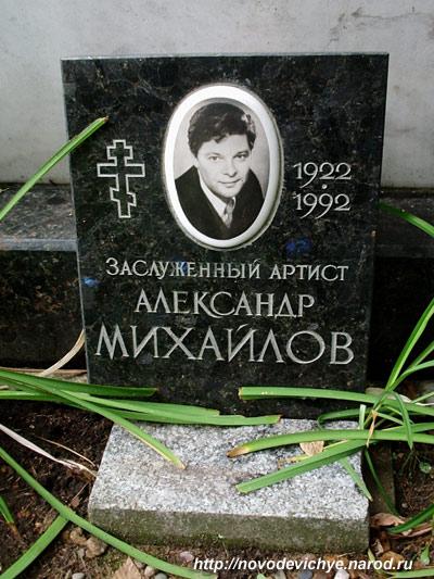 Актер александр михайлов два капитана